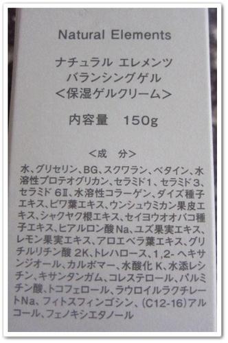 バランシングゲル成分.JPG